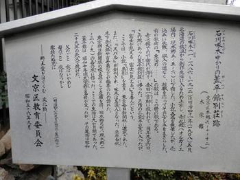 石川啄木由縁の宿(説明書き).jpg