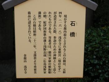 石橋(説明書き).JPG