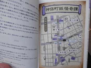 神保町謎解きマップ.JPG