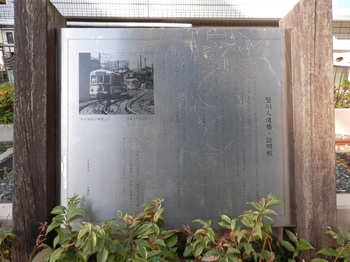 竪川人道橋説明板.JPG