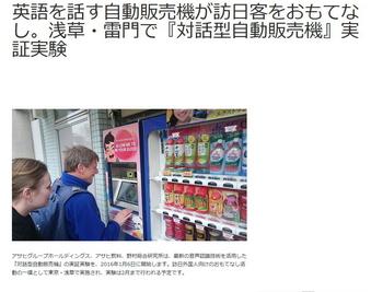 自販機(ニュース).JPG