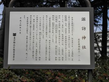 諏訪神社(説明書き).jpg