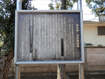 豪徳寺(井伊直弼の墓・説明書き).jpg