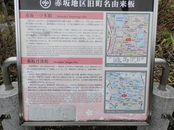赤坂一ツ木町(由来版).jpg