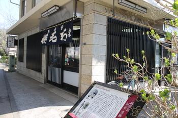 長命寺桜もち.JPG