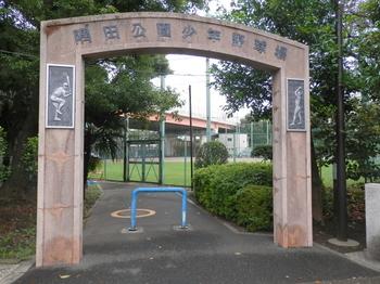 隅田公園少年野球場.JPG