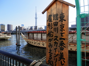 隅田川テラス3.JPG