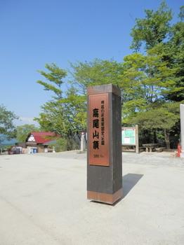 高尾山山頂.jpg