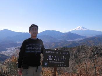 高川山(記念撮影).JPG