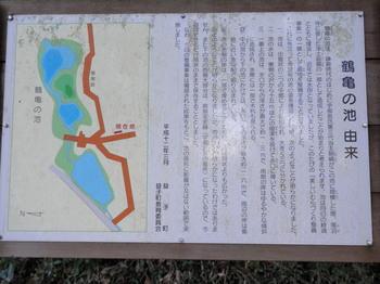 鶴亀の池(由来).jpg