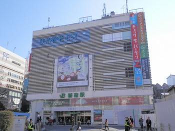JR新宿駅(ゴール).jpg